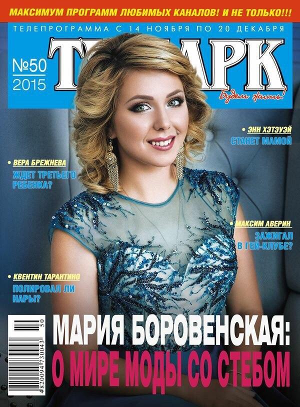 Радиоведущая Мария Боровенская рассказала все о своей программе о моде Happy Fashion на страницах украинского издания TV парк