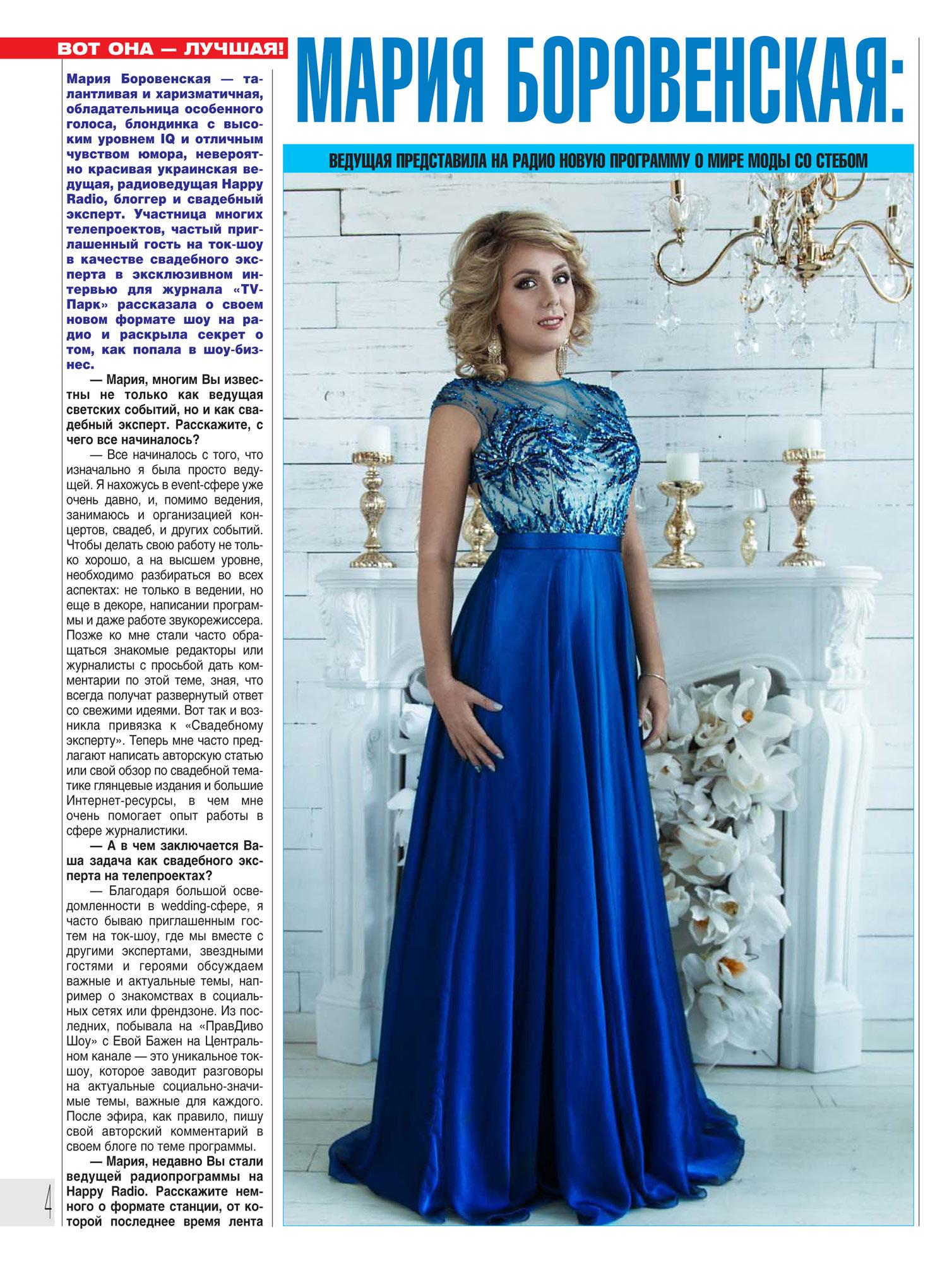 Радиоведущая Мария Боровенская на страницах TV парк