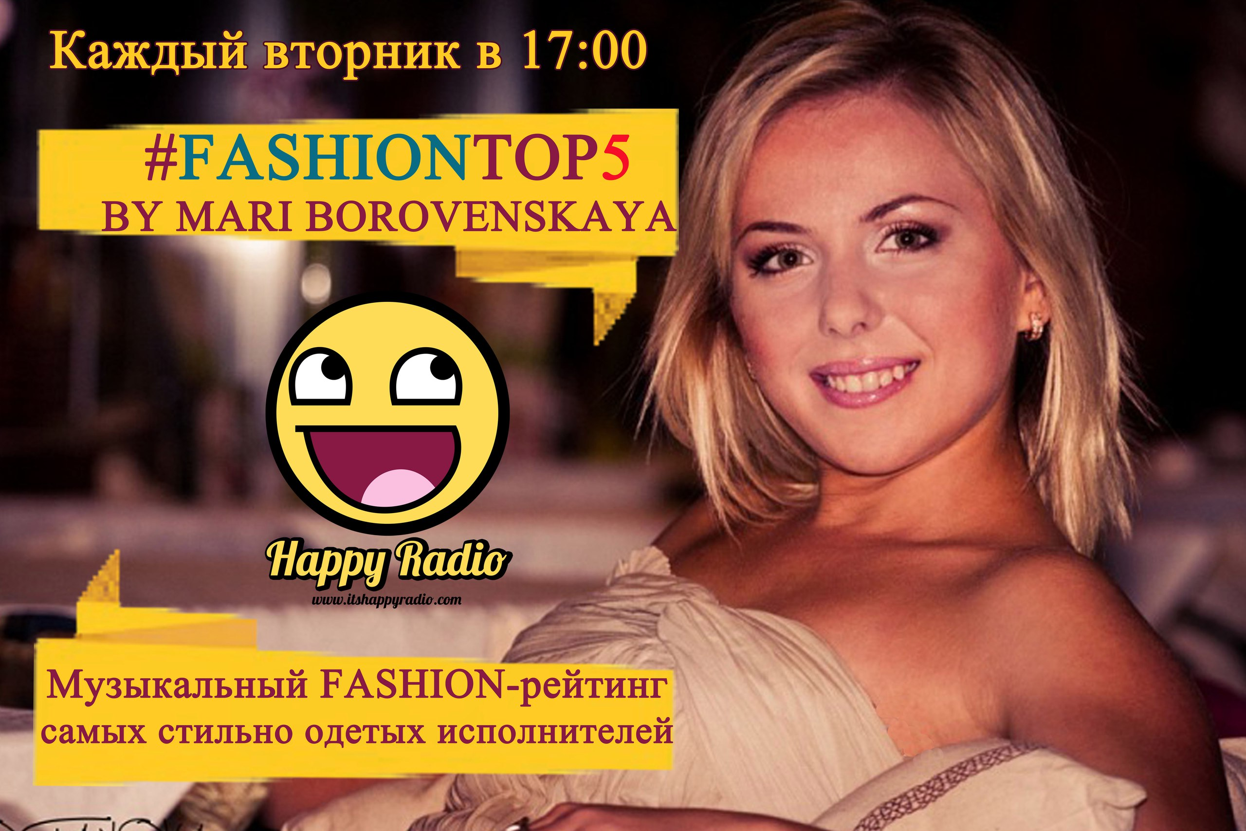 Fashion Top 5 с Мари Боровенской